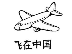 Volar en China ¿qué debo saber?